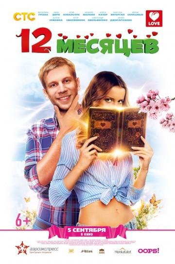 Смотреть фильм 12 месяцев