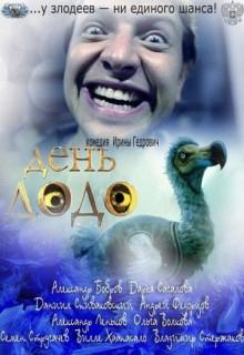 Смотреть фильм День Додо