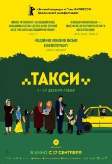 Смотреть фильм Такси