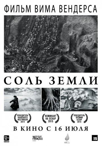 Смотреть фильм Соль Земли