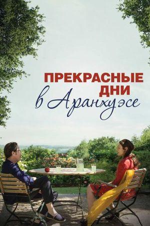 Смотреть фильм Прекрасные дни в Аранхуэсе