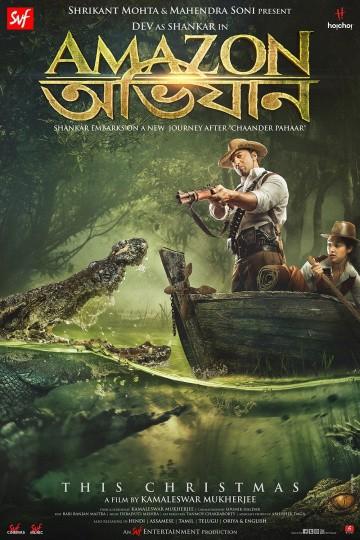 Смотреть фильм Амазонские приключения