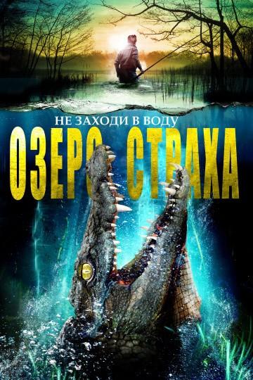 Смотреть фильм Озеро страха