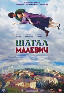 Смотреть фильм Шагал – Малевич