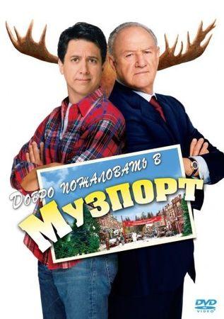 Смотреть фильм Добро пожаловать в Музпорт