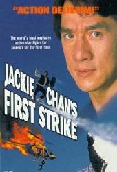 Смотреть фильм Первый удар