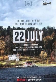 Смотреть фильм 22 июля