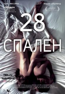Смотреть фильм 28 спален
