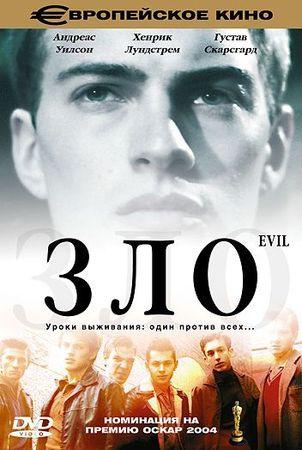 Смотреть фильм Зло