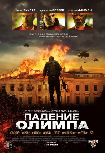 Смотреть фильм Падение Олимпа