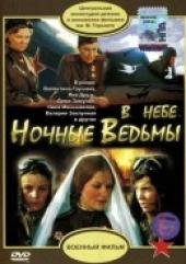 """Смотреть фильм В небе """"Ночные ведьмы"""""""