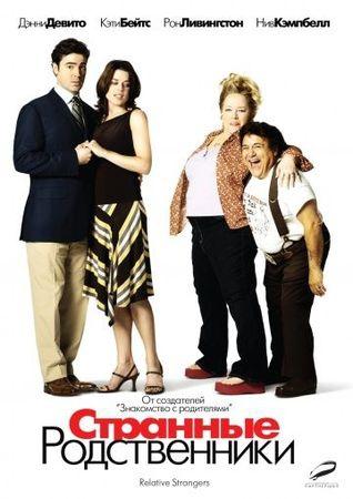 Смотреть фильм Странные родственники