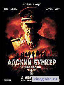 Смотреть фильм Адский бункер Черное Солнце