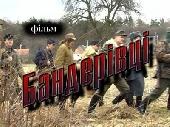 Смотреть фильм Бандеровцы