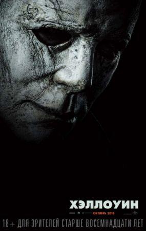 Смотреть фильм Хэллоуин