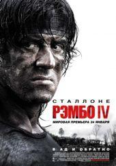 Смотреть фильм Рэмбо 4
