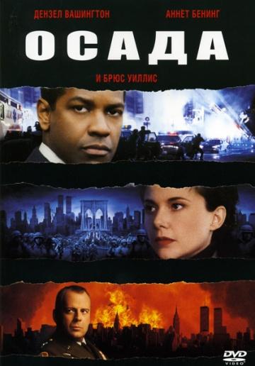Смотреть фильм Осада
