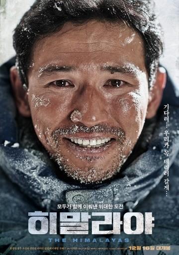 Смотреть фильм Гималаи