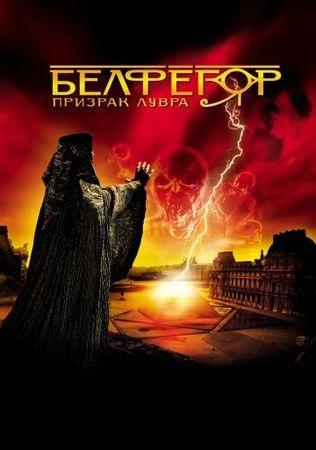 Смотреть фильм Белфегор – призрак Лувра