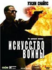 Смотреть фильм Искусство войны