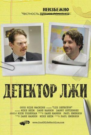 Смотреть фильм Детектор лжи