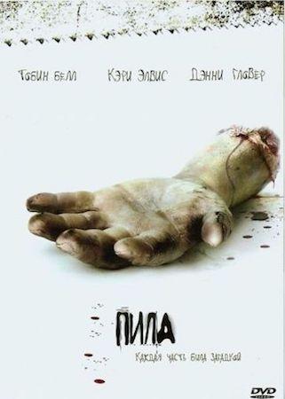 Смотреть фильм Пила 1: Игра на выживание