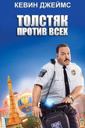 Смотреть фильм Толстяк против всех
