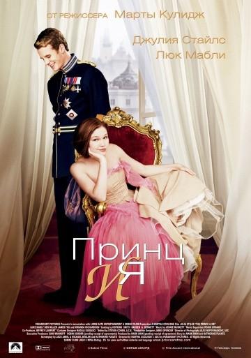 Смотреть фильм Принц и я