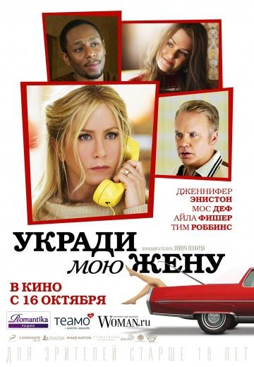 Смотреть фильм Укради мою жену