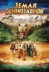 Смотреть фильм Земля динозавров: Путешествие во времени