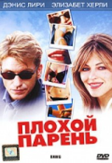 Смотреть фильм Плохой парень