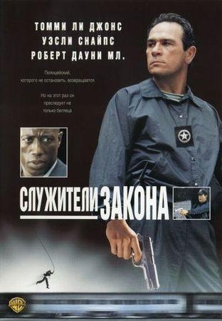 Смотреть фильм Служители закона