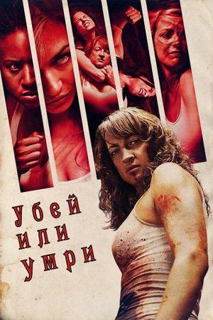 Смотреть фильм Убей или умри