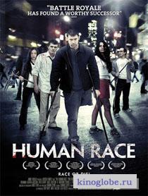 Смотреть фильм Человеческий род