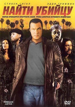 Смотреть фильм Найти убийцу