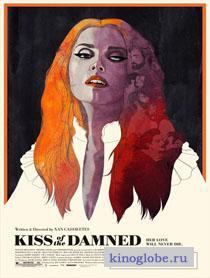 Смотреть фильм Поцелуй проклятой