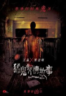 Смотреть фильм Гонконгские истории о призраках
