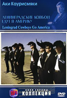 Смотреть фильм Ленинградские ковбои едут в Америку