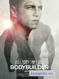 Смотреть фильм Бодибилдер