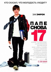 Смотреть фильм Папе снова 17