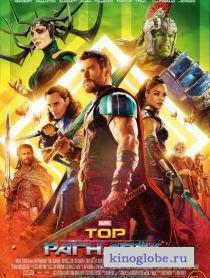 Смотреть фильм Тор: Рагнарёк