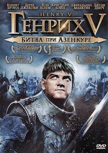 Смотреть фильм Генрих V: Битва при Азенкуре