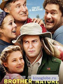 Смотреть фильм Брат-Природа
