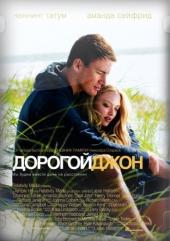 Смотреть фильм Дорогой Джон