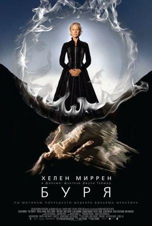 Смотреть фильм Буря