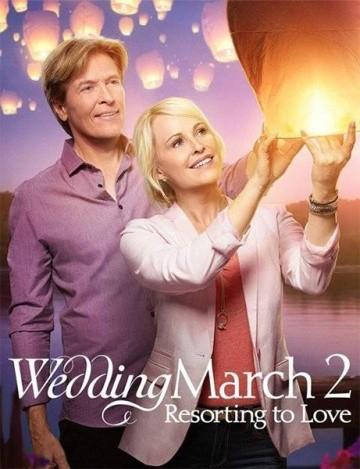 Смотреть фильм Свадебный марш 2