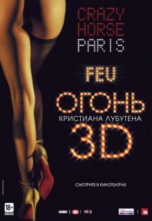 Смотреть фильм Огонь Кристиана Лубутена 3D
