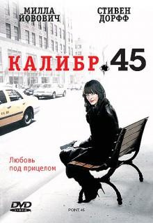 Смотреть фильм Калибр 45