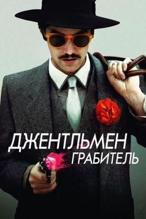 Смотреть фильм Джентльмен грабитель