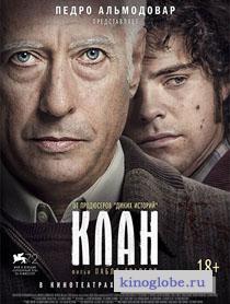 Смотреть фильм Клан